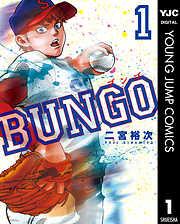 BUNGO―ブンゴ― 1