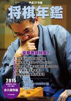 平成27年版 将棋年鑑 2015