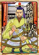 コミック版 日本の歴史 室町人物伝 後醍醐天皇
