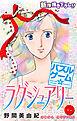 Love Silky パズルゲーム☆ラグジュアリー story16-電子書籍