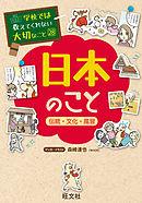 学校では教えてくれない大切なこと28日本のこと-伝統・文化・風習-