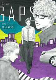 GAPS-電子書籍