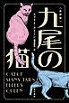 九尾の猫〔新訳版〕-電子書籍