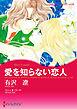 大富豪 ヒーローセット vol.1-電子書籍