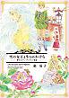 雪の女王と5つのかけら~夢みるアンデルセン童話~-電子書籍