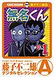 無名くん(デジタルセレクション)(1)