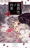 薔薇色ノ約束(1)