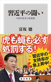習近平の闘い 中国共産党の転換期