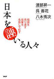 日本を誣いる人々 祖国を売り渡す徒輩を名指しで糺す