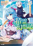 精霊幻想記 15.勇者の狂想曲