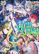 精霊幻想記 19.風の太刀