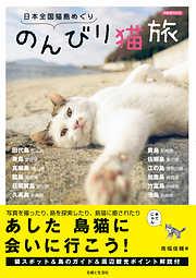 日本全国猫島めぐり のんびり猫旅-電子書籍