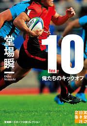 10 -ten- 俺たちのキックオフ 堂場瞬一スポーツ小説コレクション