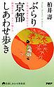 ぶらり京都しあわせ歩き-電子書籍