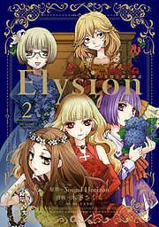 Elysion 二つの楽園を廻る物語(2)-電子書籍