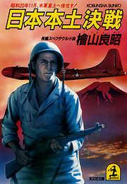 日本本土決戦~昭和20年11月、米軍皇土へ侵攻す!~