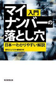 入門 マイナンバーの落とし穴 日本一わかりやすい解説