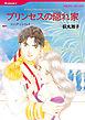 王宮で燃え上がる恋 セレクトセット vol.2-電子書籍