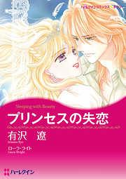 王宮で燃え上がる恋 セレクトセット vol.3-電子書籍