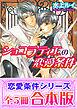 【合本版】恋愛条件シリーズ-電子書籍
