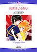 危険な恋セット vol.4-電子書籍