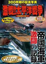 写真で見る激戦!!太平洋戦争 新装版