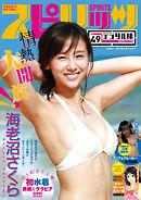 週刊ビッグコミックスピリッツ 2016年49号(2016年10月31日発売)