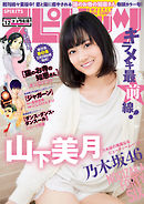 週刊ビッグコミックスピリッツ 2017年12号(2017年2月20日発売)