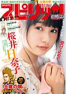 週刊ビッグコミックスピリッツ 2017年18号(2017年4月3日発売)