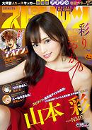 週刊ビッグコミックスピリッツ 2017年48号(2017年10月30日発売)
