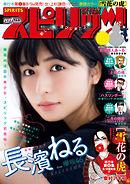 週刊ビッグコミックスピリッツ 2018年36・37合併号(2018年8月6日発売)