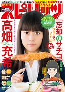 週刊ビッグコミックスピリッツ 2018年44号(2018年10月1日発売)
