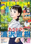 週刊ビッグコミックスピリッツ 2019年45号(2019年10月7日発売)