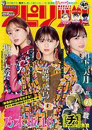 週刊ビッグコミックスピリッツ 2020年42・43合併号(2020年9月14日発売)