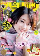 週刊ビッグコミックスピリッツ 2021年16号(2021年3月22日発売)