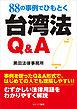 88の事例でひもとく台湾法Q&A