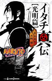NARUTO―ナルト― イタチ真伝