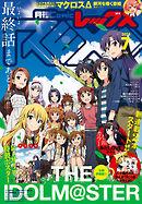 Comic REX(コミック レックス) 2016年7月号[雑誌]