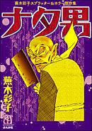 蕪木彩子スプラッター&ホラー傑作集 ナタ男