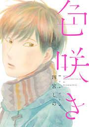 色咲き-電子書籍