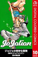 【カラー版】ジョジョの奇妙な冒険 第8部 10