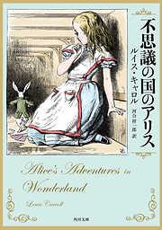 不思議の国のアリス
