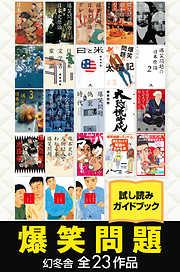 爆笑問題 幻冬舎全23作品試し読みガイドブック