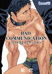バッドコミュニケーション(1)