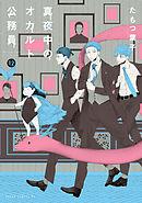 真夜中のオカルト公務員 第12巻