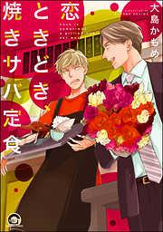 恋ときどき、焼きサバ定食-電子書籍