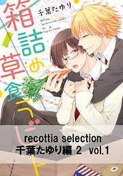 recottia selection 千葉たゆり編2 vol.1