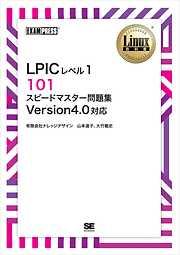 [ワイド版]Linux教科書 LPICレベル1 101 スピードマスター問題集 Version4.0対応-電子書籍
