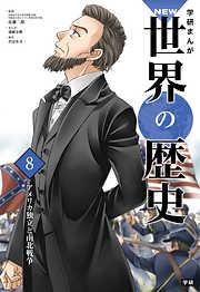 学研まんがNEW世界の歴史 8 アメリカ独立と南北戦争