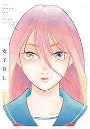 女子BL-電子書籍